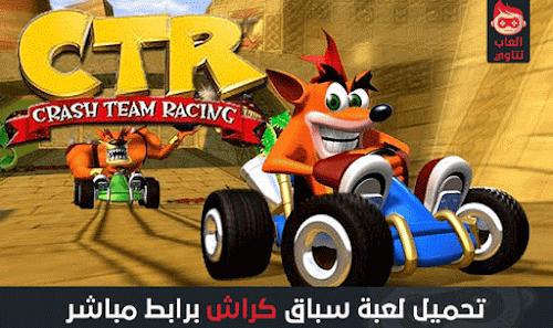 تحميل لعبة سباق كراش للكمبيوتر برابط مباشر Crash Team Racing