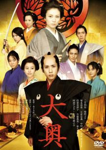 The Lady Shogun And Her Men
