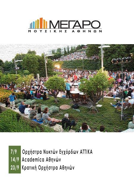 Σεπτέμβριος στον Κήπο του Μεγάρου με κλασική μουσική