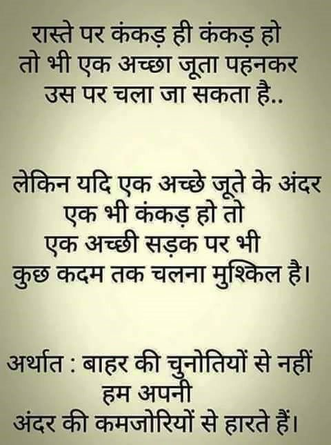 Thought Of The Day In Hindi By Famous Authors And Personalities