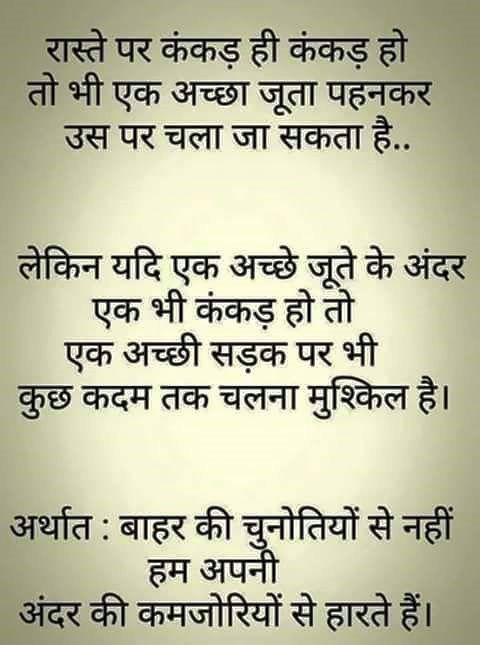 morning assembly in hindi