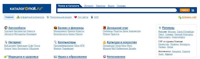 Добавить сайт в каталог Mail.ru