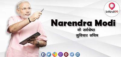 Narendra Modi Quotes in Hindi Images नरेन्द्र मोदी जी के सर्वश्रेष्ठ सुविचार सचित्र