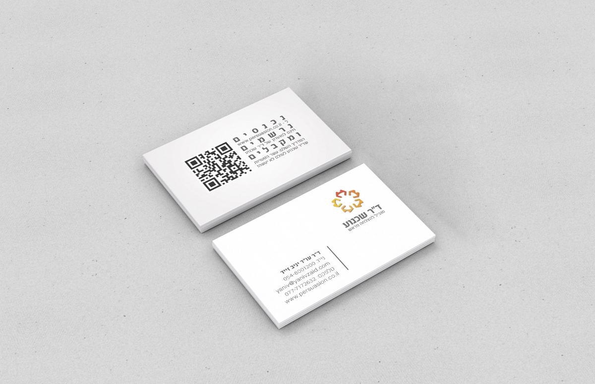 עיצוב כרטיס ביקור  |  רון ידלין מעצב גרפי