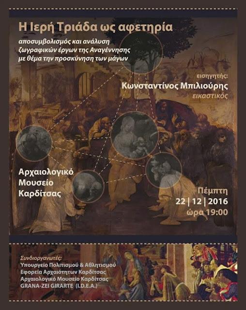 Εορταστικές εκδηλώσεις στο Αρχαιολογικό Μουσείο Καρδίτσας