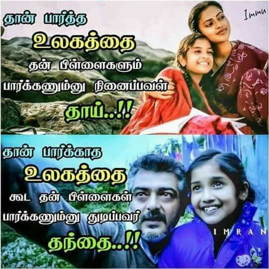 140 Best Happy Birthday Wishes In Tamil Kavithai For Lovers
