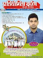 pratiyogita darpan hindi magazine