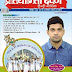 Pratiyogita Darpan December-2017 pdf Hindi magazine