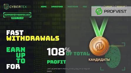 Кандидаты: Cybertex – 31,5% чистой прибыли за 6 дней!