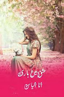 Ishq Mein Hari (Complete Novel) By Ana Ilyas Pdf Free Download