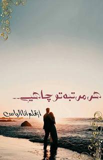 Hr Martba Tu Chaheay Novel Episode 2 By Ana Ilyas