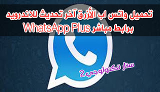 تحميل واتس اب الأزرق آخر تحديث للاندرويد برابط مباشر WhatsApp Plus
