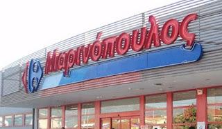 Ο Μαρινόπουλος έχει τεράστια ακίνητη περιουσία σε fund του Qatar;