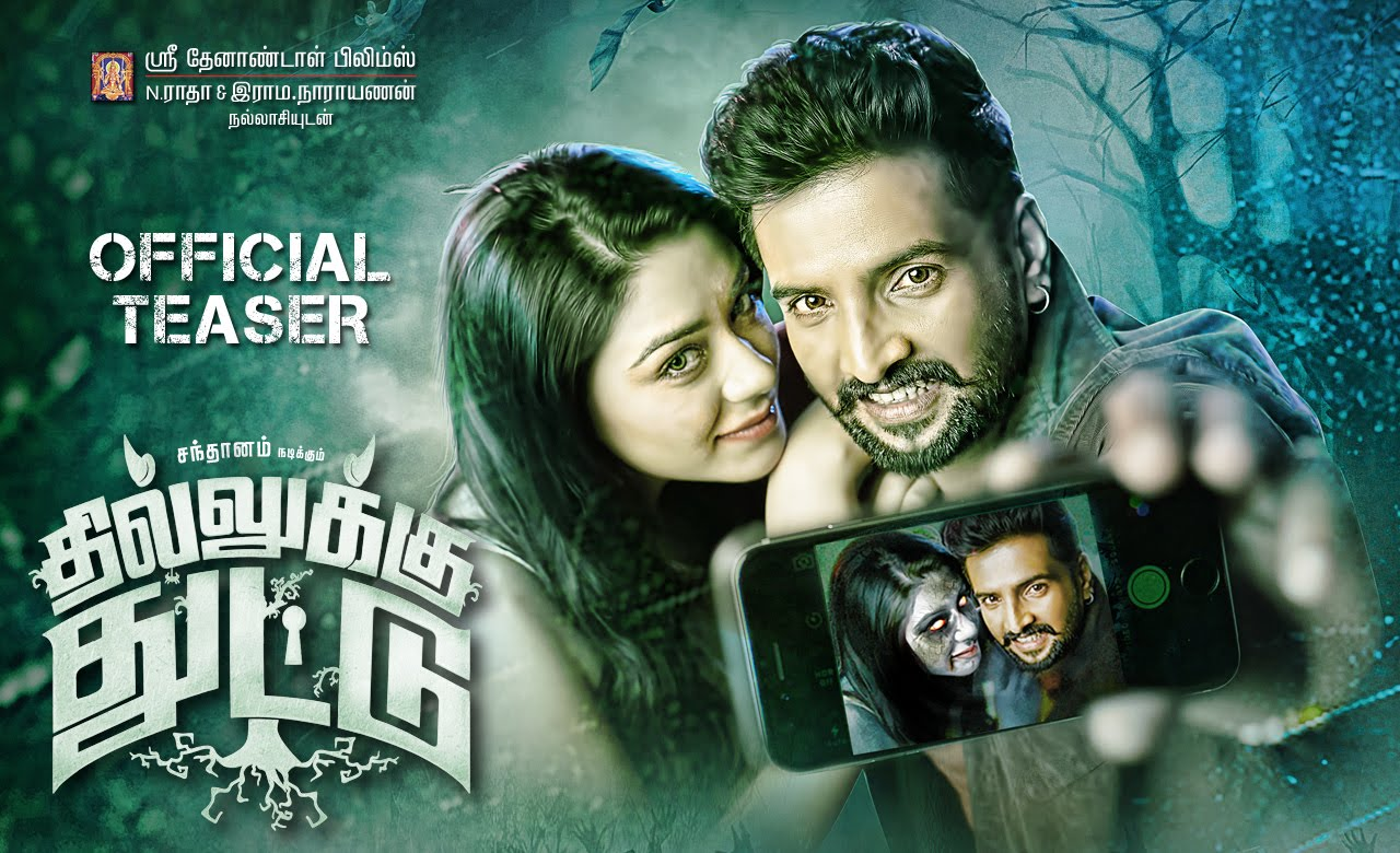 New Film Dhilluku Dhuddu Full Movie Hd  Tamilsun  Tamil -8492