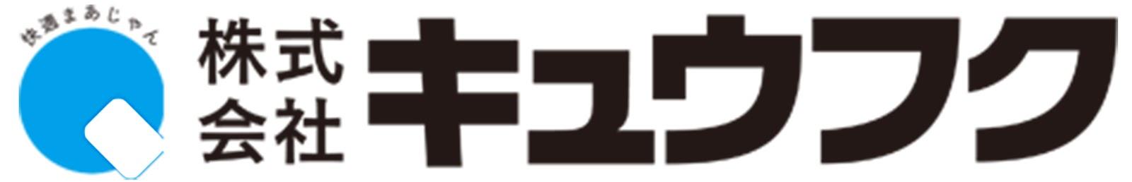 株式会社キュウフクのロゴ画像