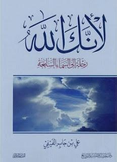 تحميل كتاب لأنك الله pdf – علي بن جابر الفيفي