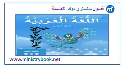كتاب اللغة العربية للصف الثاني الفصل الثاني 2019-2020-2021