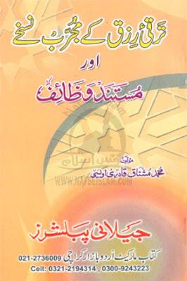 Taraqi E Rizq (Rizq Mein Barkat Ke Wazaif ) Urdu Wazaif Book