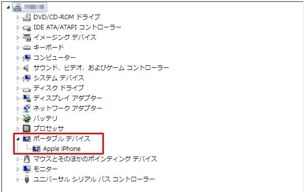 「ポータブル デバイス」を展開し、「Apple iPhone」の表示を確認