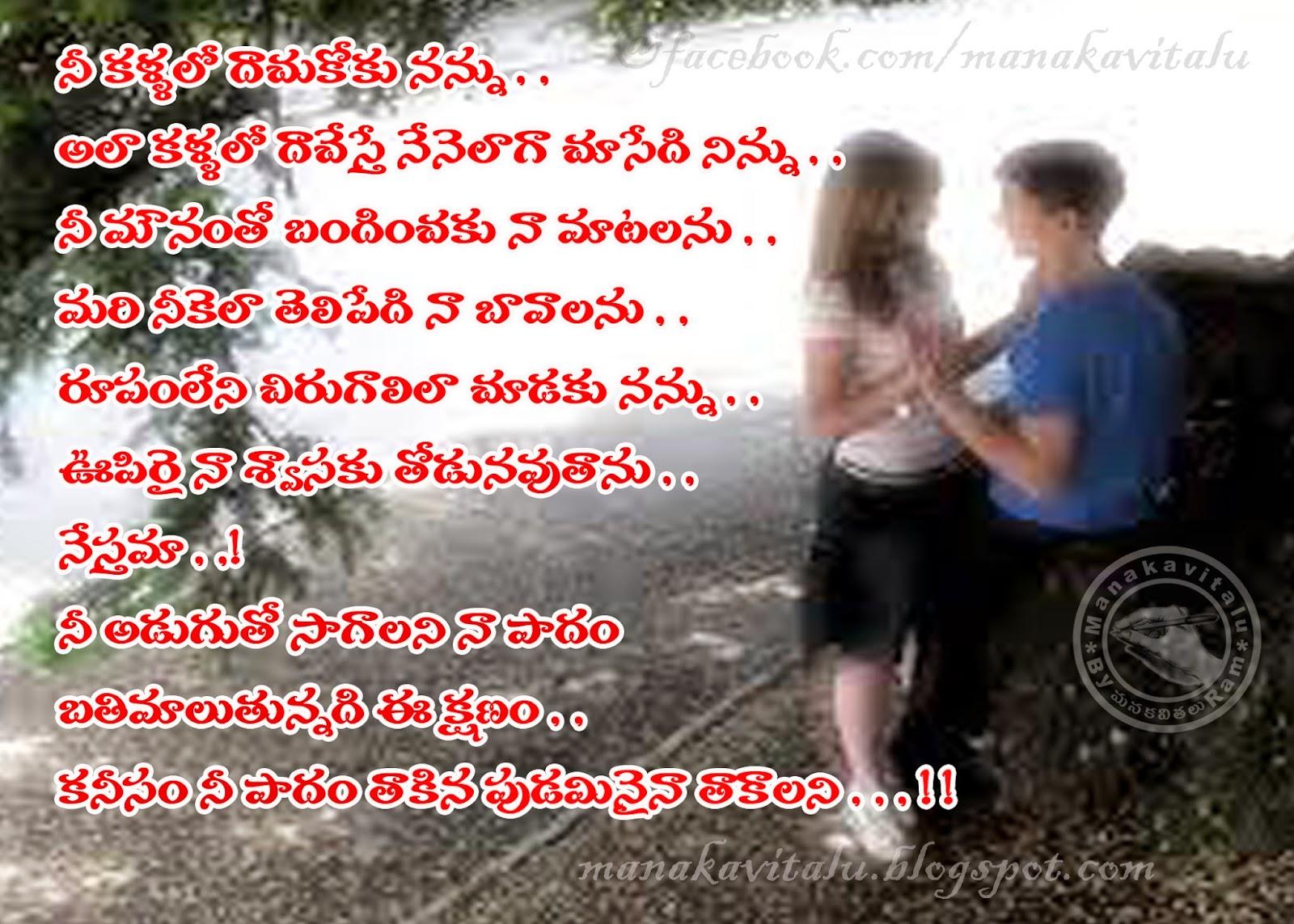 Love Telugu Kavithalu Photos images