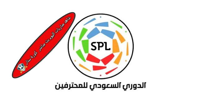 الدوري السعودي للمحترفين بث مباشر