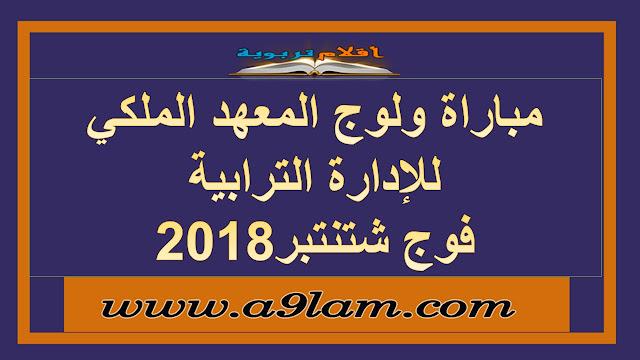 مباراة ولوج المعهد الملكي للإدارة الترابية فوج شتنتبر  2018