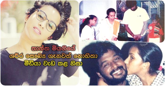 https://www.gossiplankanews.com/2018/07/nimal-lakshapathy-daughter.html#more