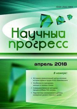 Читать онлайн журнал Научный прогресс (№4 апрель 2018) или скачать журнал бесплатно
