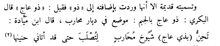 كتاب معجم بلاد القصيم pdf