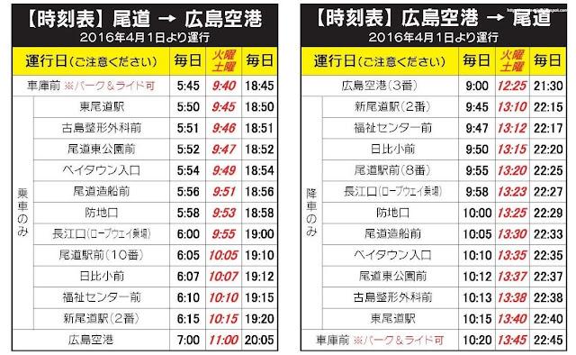 尾道-廣島機場時間表~花小錢去旅行