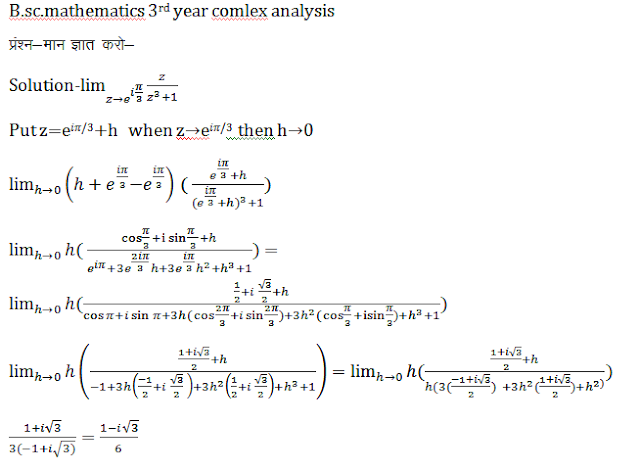 Analytic Function in complex analysis