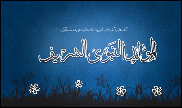 عيد المولد النبوى الشريف ، خير الكلام عن خير البشر ، كل عام وانتم بخير