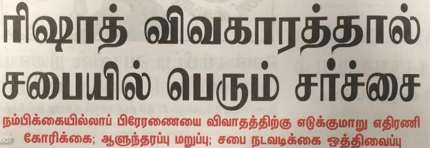 News paper in Sri Lanka : 23-05-2019