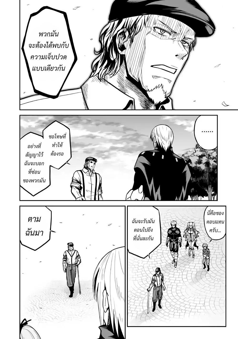 อ่านการ์ตูน Jaryuu Tensei ตอนที่ 20.2 หน้าที่ 2