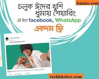 বাংলালিংক-এই-ঈদে-ফ্রি-আনলিমিটেড-ফেসবুক-whatsapp!