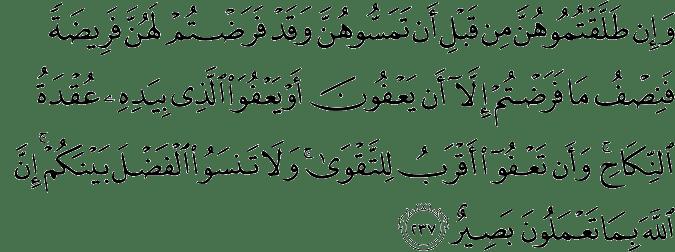 Surat Al-Baqarah Ayat 237