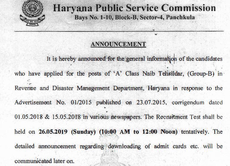 HPSC Naib Tehsildar exam date 2019