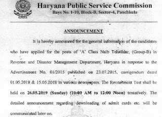 HPSC Naib Tehsildar Exam date 2019 released check here