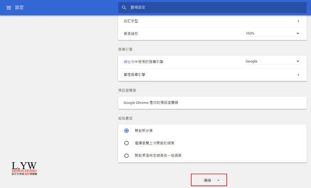 Google Chrome 黑屏畫面全黑解決方法教學,win10 放大縮小黑畫面 (遠端桌面,flash)2