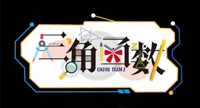 'Sanjiao Hanshu' the new original setlist theater GNZ48 Team z