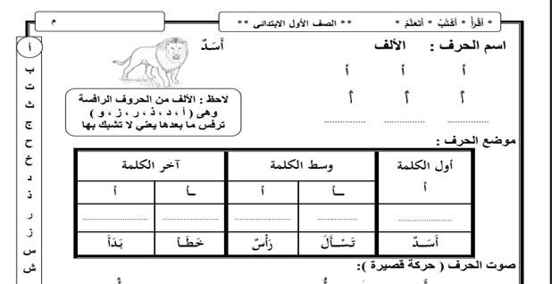 مذكرة فى اللغة العربية للصف الاول الابتدائي ترم أول
