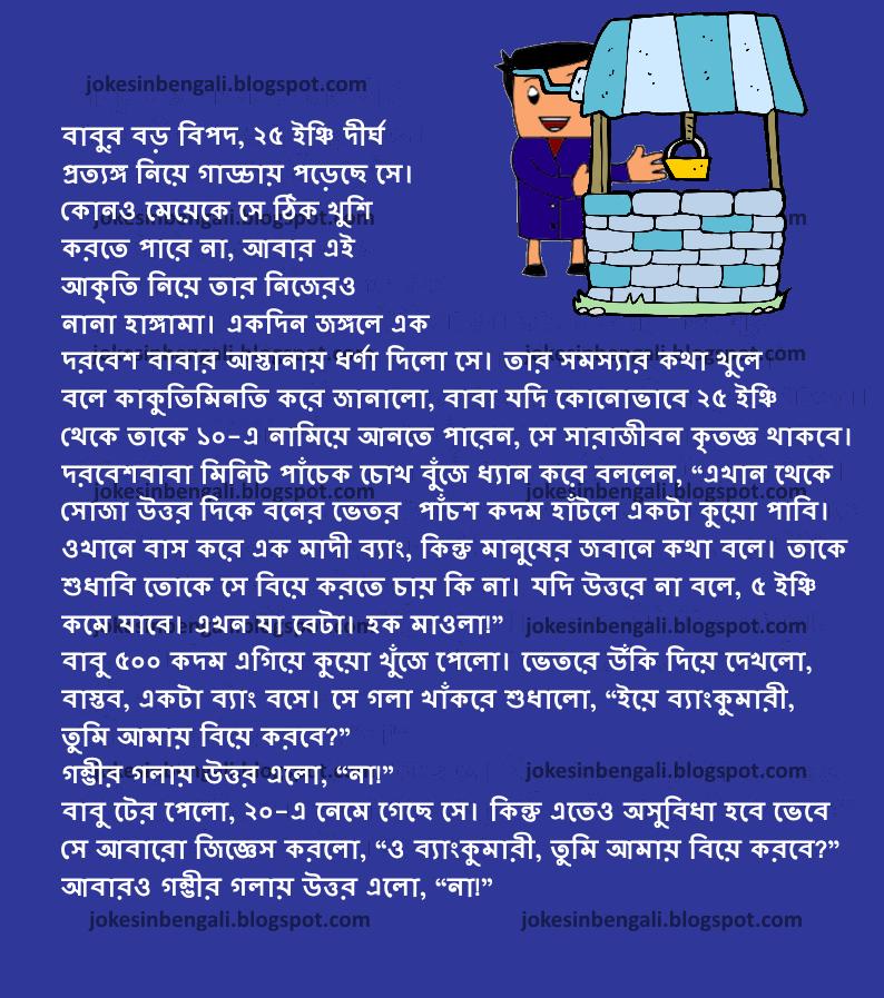 Bangla Jokes Pdf