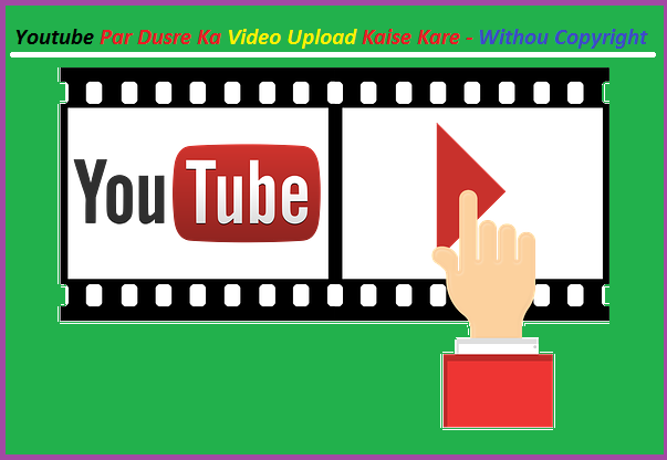 Youtube-Par-Dusre-Ka-Video-Upload-Kaise-Kare-Withou-Copyright