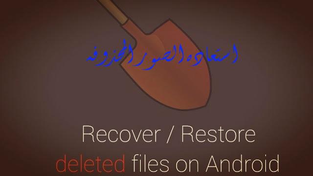 تطبيق DiskDigger لإستعادة الصور ومقاطع الفيديو والملفات المحذوفة على هواتف أندرويد