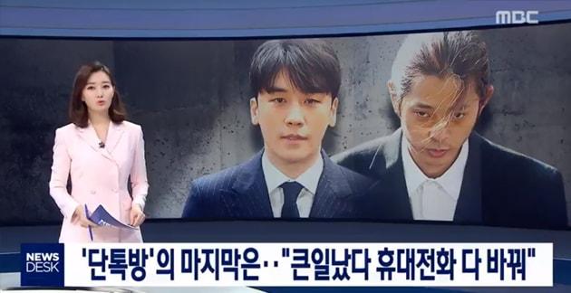MBC revela que Seungri les dijo a los miembros de la sala de chat que cambien sus teléfonos y destruyan la evidencia