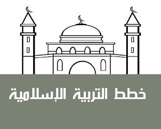 خطط-تربية-اسلامية