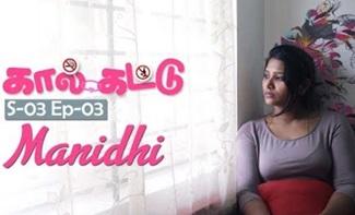 Kaal Kattu | Tamil Web Series | S3 E3 | Manidhi | Black Pasanga | By Vetri