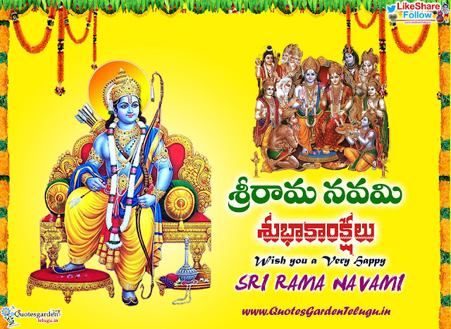 Sri Rama Navami Telugu wishes messages 2019