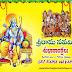 Sri Rama Navami Telugu wishes messages 2019