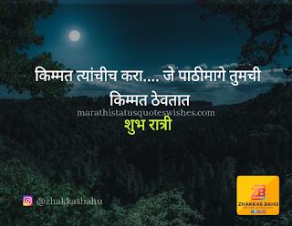 good night in marathi image